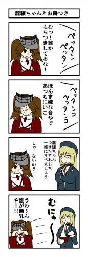 艦これ 四コマ 龍驤ちゃんとお餅つき