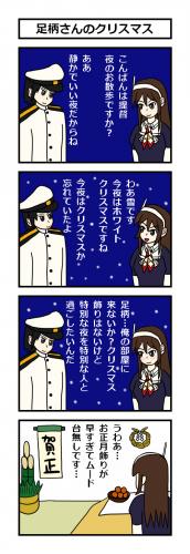 艦これ 四コマ 足柄さんのクリスマス