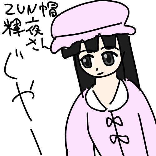 東方 輝夜さん ZUN帽