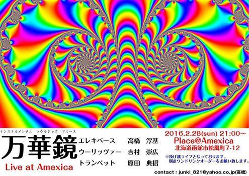 万華鏡 Live at Amexica
