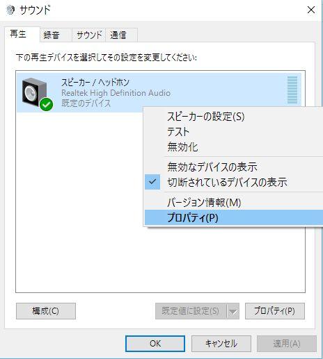 01 音量 サウンド プロパティ