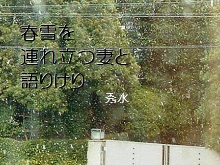 SYUNSETSU.jpg