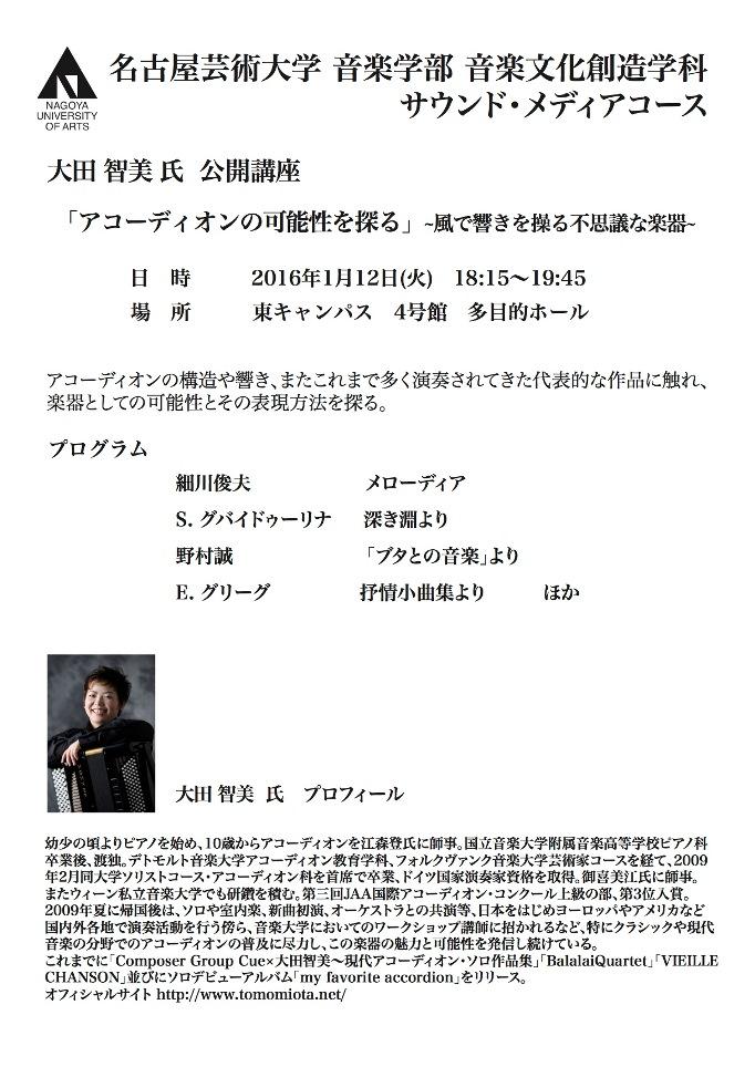 名古屋芸術大学公開講座