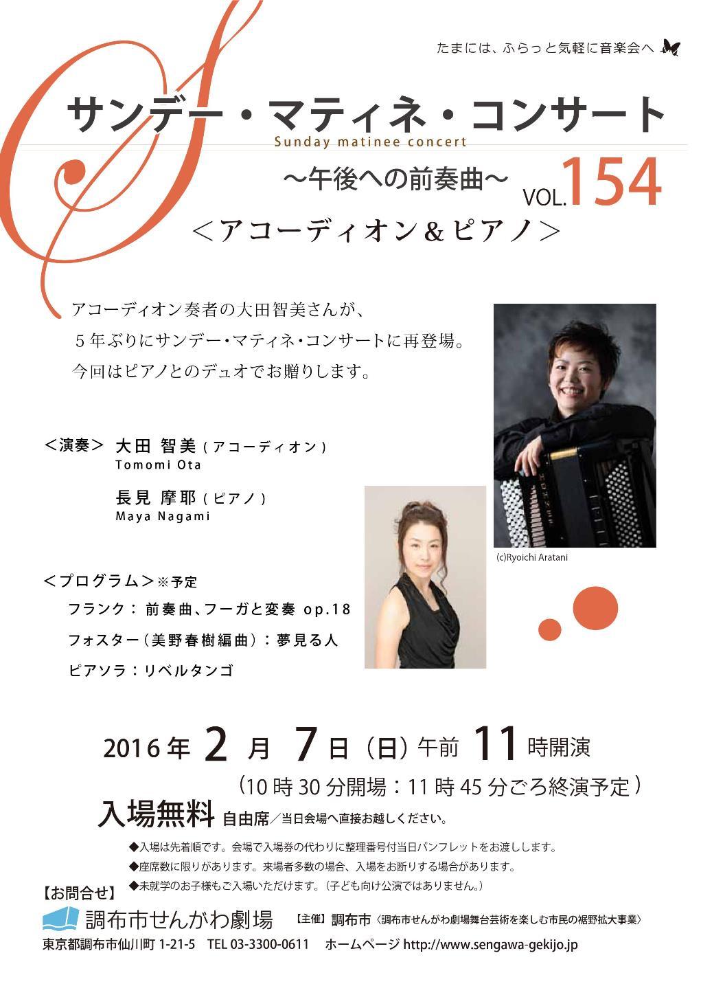 サンデー・マティネ・コンサート Vol.154!