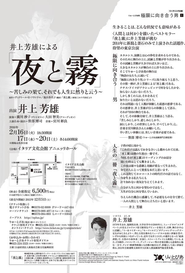 待望の東京公演!