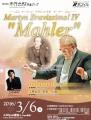 20160306 名古屋フィル第49回市民会館名曲シリーズ「マーティン・ブラビッシモⅣ マーラー」