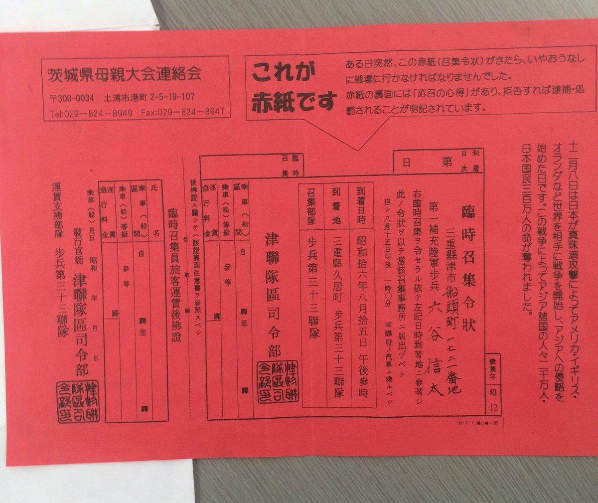 20160307赤紙