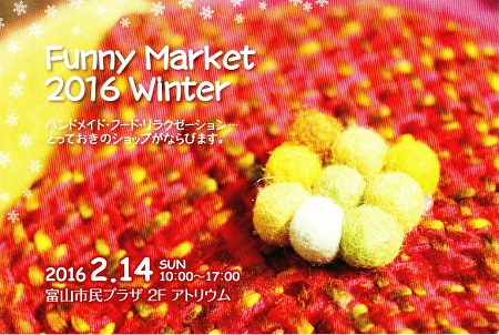 FunnyMarket2016Winterフライヤー