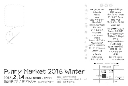 FunnyMarket2016Winterフライヤー裏