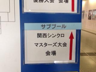 関西シンクロマスターズ