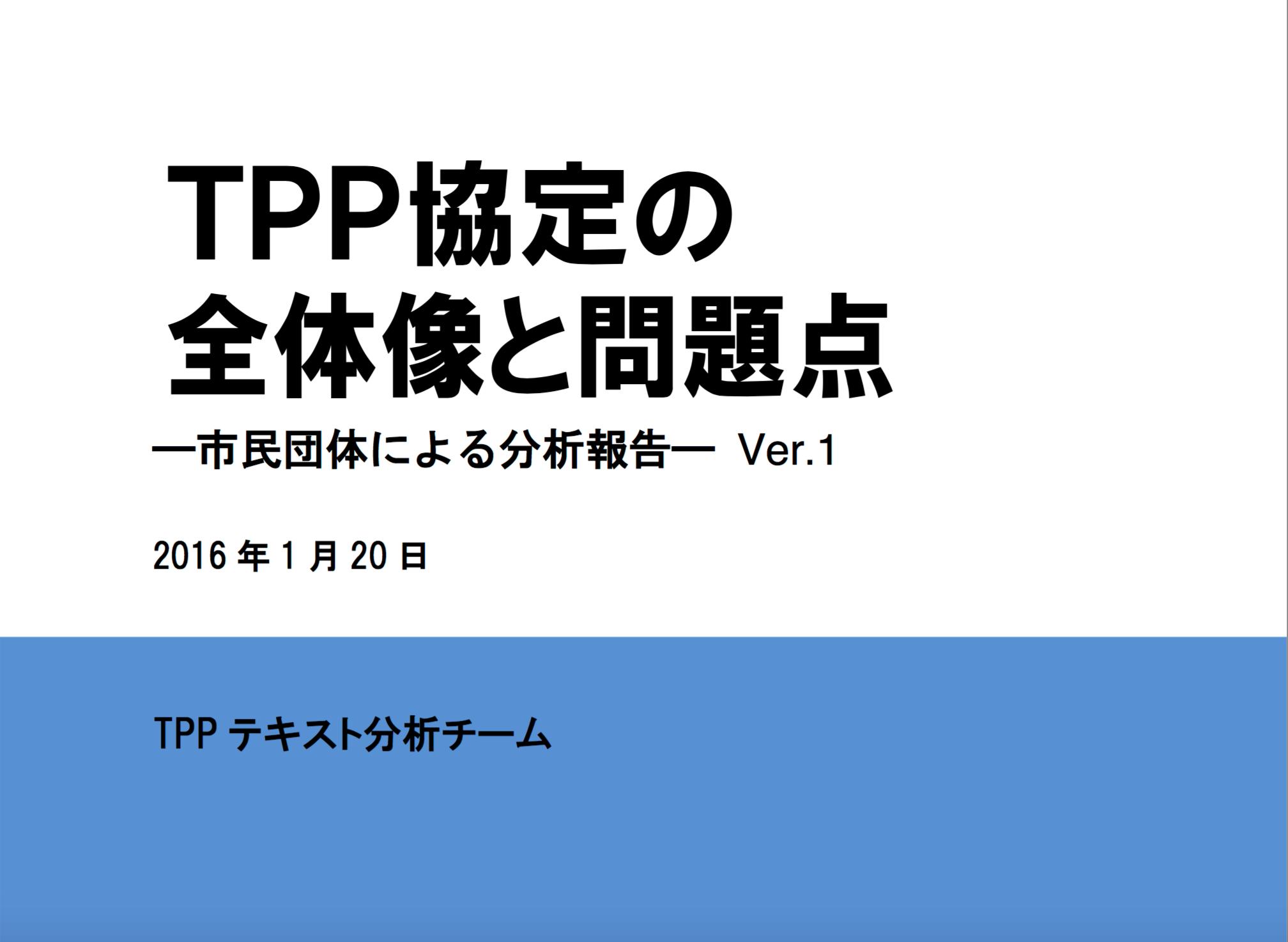TPP条約