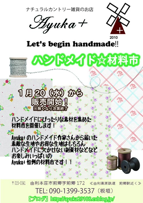 Ayuka+お店チラシ(材料市2016)