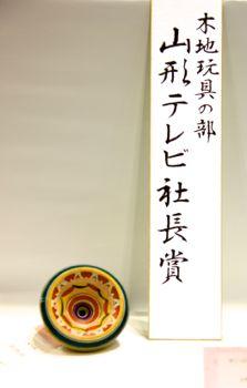 201511みちのく木地玩具6