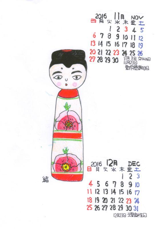 20151227カレンダー6