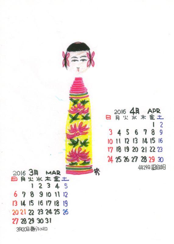20151227カレンダー2