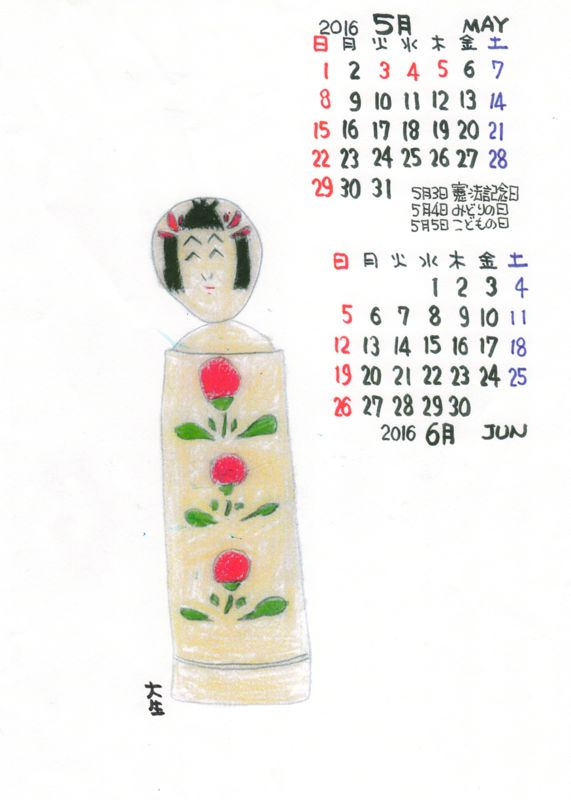 20151227カレンダー3