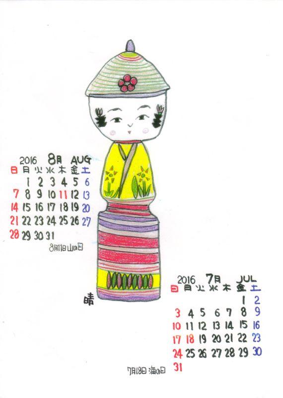 20151227カレンダー4