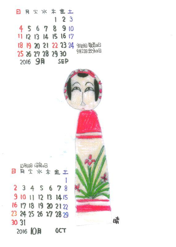 20151227カレンダー5