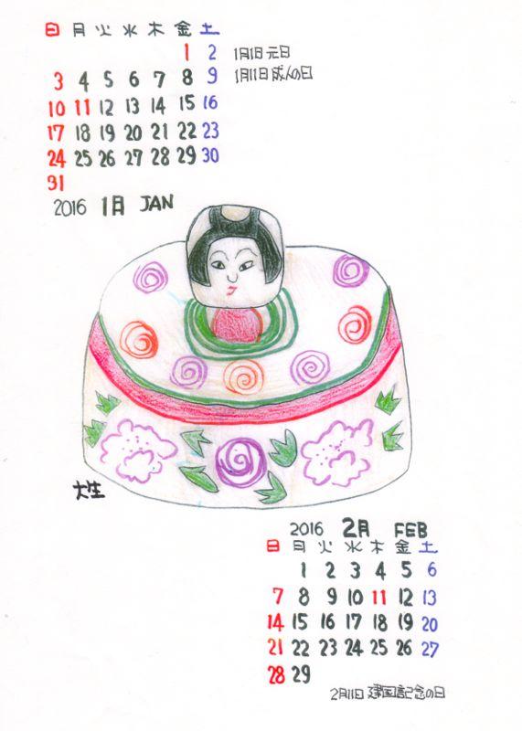 20151227カレンダー1