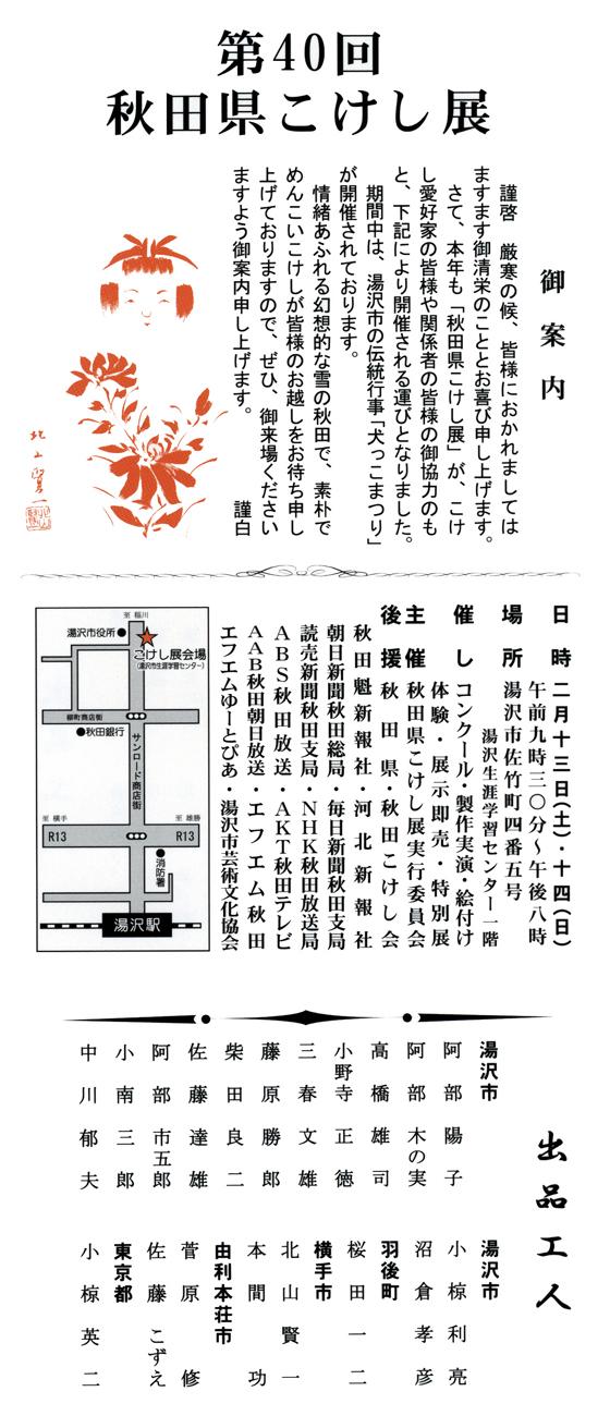 20160210秋田
