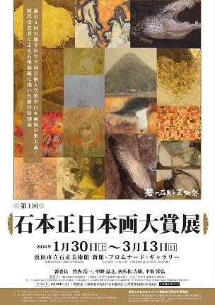 石本正日本画大賞展_改2_小さめサイズ