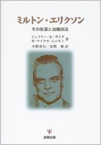 ミルトンの本