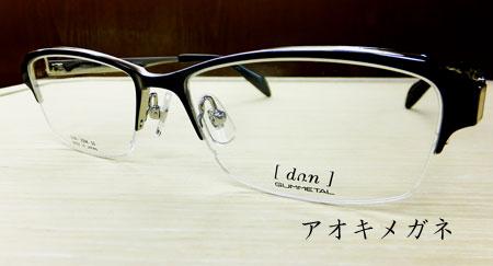 DUN ドゥアン 2094