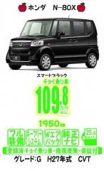 blog-667 ホンダ N-BOX 低走行車 G ブラック H27年式