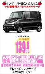 blog-787 ホンダ N-BOX G・Lパッケージ ナビ装着用スペシャルパッケージ 電動スライドドア ブラック H27年式
