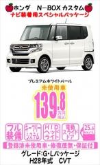 blog-786 ホンダ N-BOX G・Lパッケージ ナビ装着用スペシャルパッケージ 電動スライドドア パール H27年式