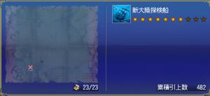 2015冒険キャンペ9