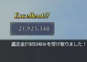 大型金塊6