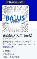バルス20163