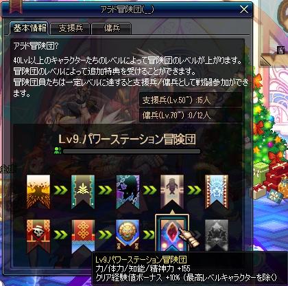 冒険団Lv9