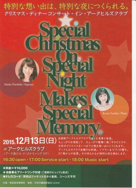 クリスマス_0001
