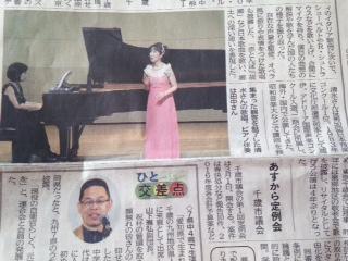 まり新聞記事