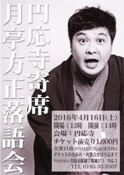 20160306-002