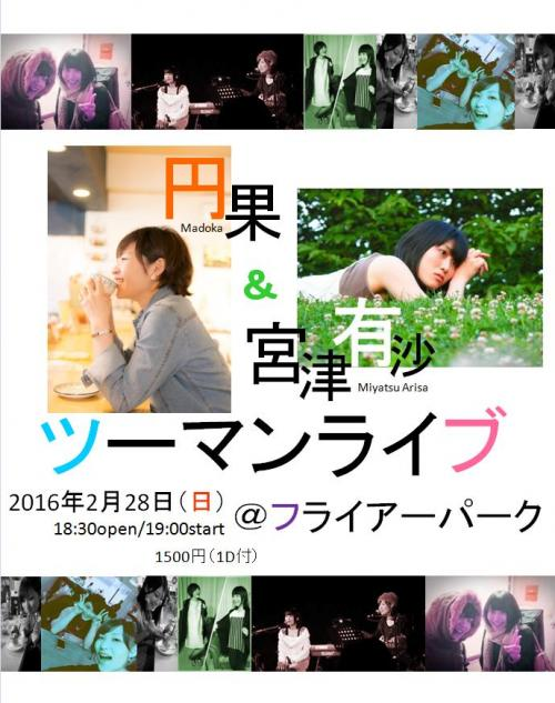 madoka+twoman_convert_20160202214719.jpg