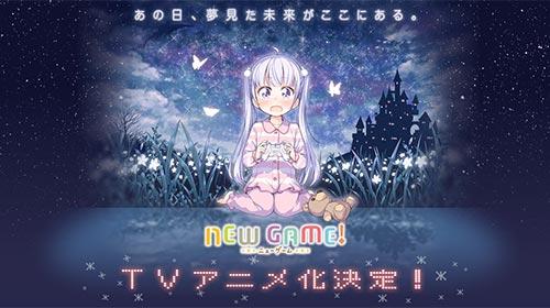 テレビアニメ「NEW GAME!」公式サイト