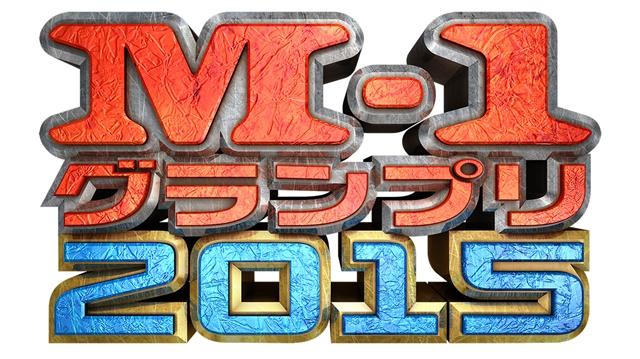 M-1グランプリ2015』感想~「ネ...