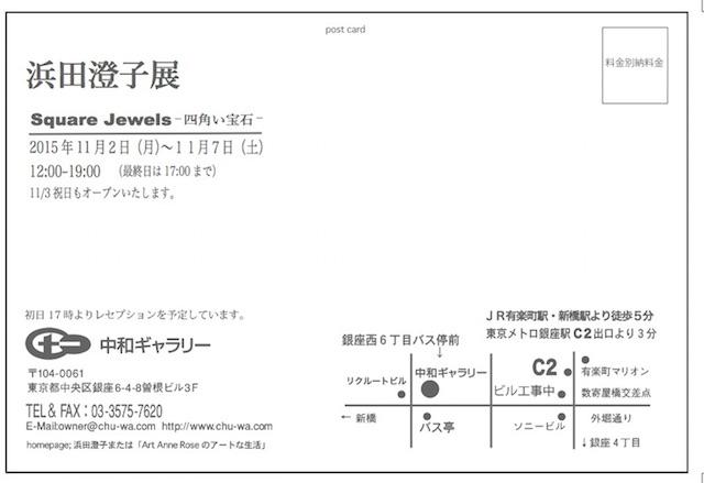 20151025112057b7b-1 のコピー