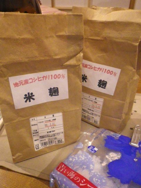 1キロ大豆・麹塩