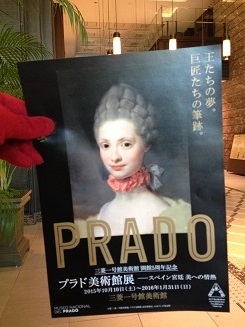 プラド美術館展 三菱一号館美術館 東京