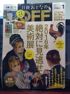 アート名画館 日経おとなのOFF 複製画 美術展