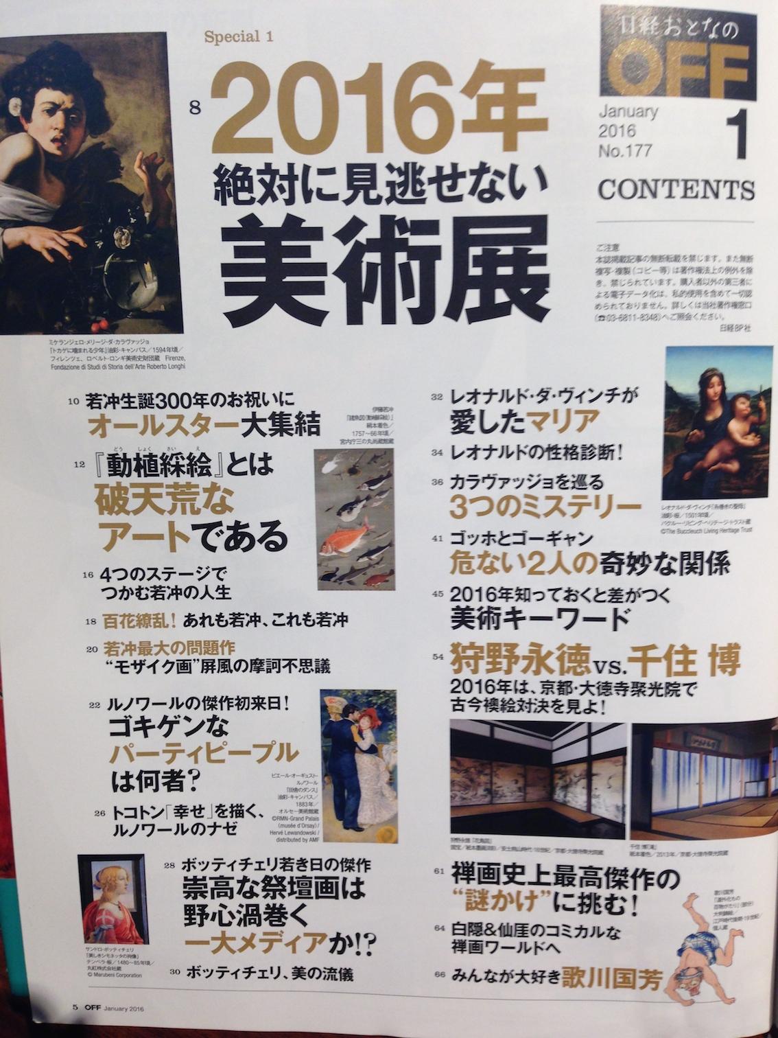 日経おとなのOFF 美術展 アート名画館 目次1