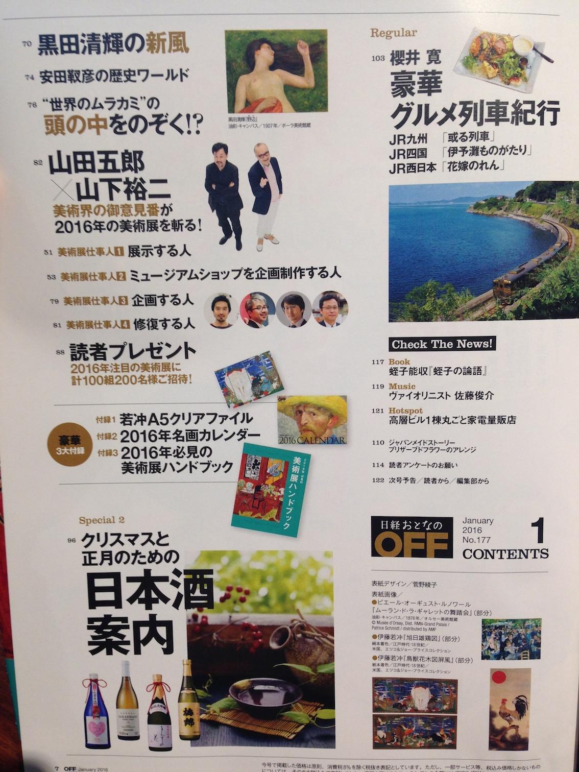 日経おとなのOFF 美術展 アート名画館 目次2