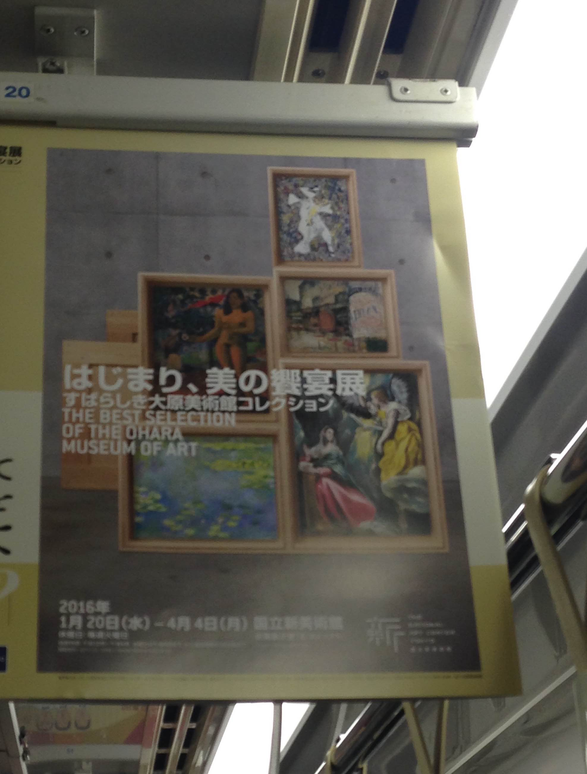 大原美術館 美術展 ポスター