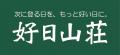 新koujitusanso_logo長方形緑バック(DIC389)_out_20130307