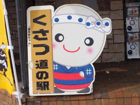 kusatsu-2_16.jpg