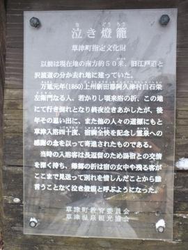 kusatsu-2_22.jpg